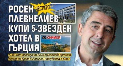 ЧЕСТИТО! Росен Плевнелиев купи 5-звезден хотел в Гърция (СНИМКИ)