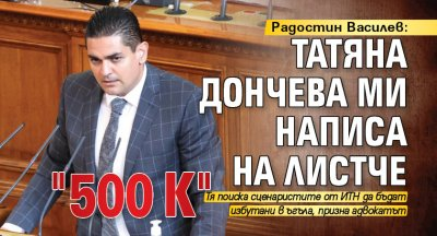 "Радостин Василев: Татяна Дончева ми написа на листче ""500 k"""