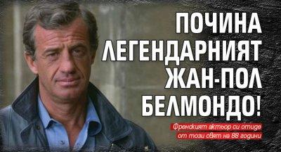 Почина легендарният Жан-Пол Белмондо!