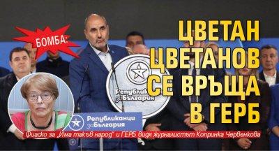 БОМБА: Цветан Цветанов се връща в ГЕРБ