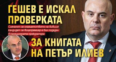 Гешев е искал проверката за книгата на Петър Илиев