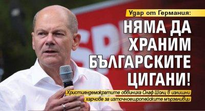 Удар от Германия: Няма да храним българските цигани!