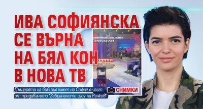 Ива Софиянска се върна на бял кон в Нова тв (Снимки)