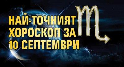 Най-точният хороскоп за 10 септември