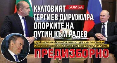 БОМБА: Култовият Гергиев дирижира опорките на Путин към Радев предизборно