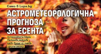 Само в Lupa.bg: Астрометеорологична прогноза за есента