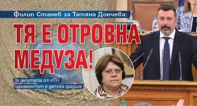 Филип Станев за Татяна Дончева: Тя е отровна медуза!