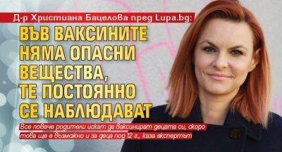 Д-р Христиана Бацелова пред Lupa.bg: Във ваксините няма опасни вещества, те постоянно се наблюдават