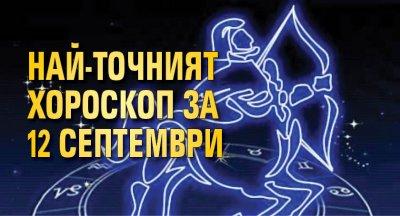 Най-точният хороскоп за 12 септември