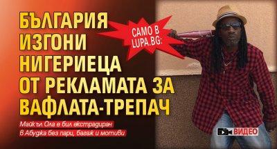 Само в Lupa.bg: България изгони нигериеца от рекламата за вафлата-трепач (ВИДЕО)