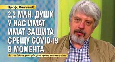 Проф. Витанов: 2,2 млн. души у нас имат защита срещу COVID-19 в момента
