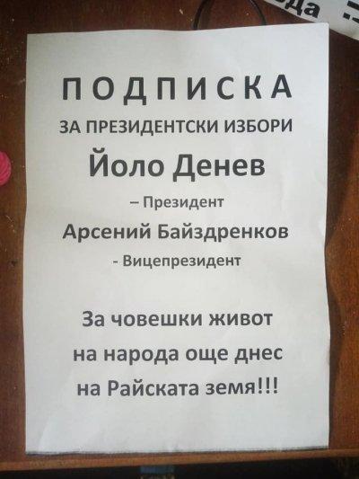 РУМБУРАК ТРЕПЕРИ! Йоло Денев събира подписи за президент