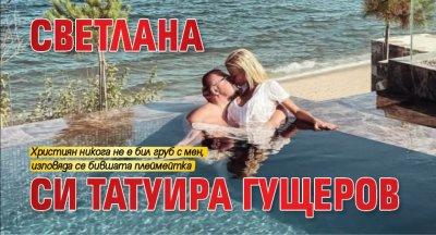Светлана си татуира Гущеров