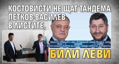 Костовисти не щат тандема Петков-Василев в листите, били леви