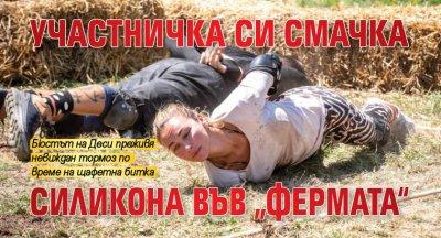 """Участничка си смачка силикона във """"Фермата"""""""