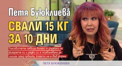 Петя Буюклиева свали 15 кг за 10 дни