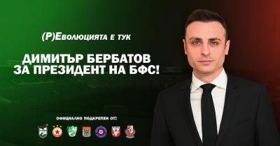 Атаката продължава: Три елитни клуба издигнаха кандидатурата на Бербатов