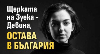 Щерката на Зуека – Девина, остава в България