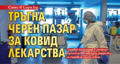 Само в Lupa.bg: Тръгна черен пазар за ковид лекарства