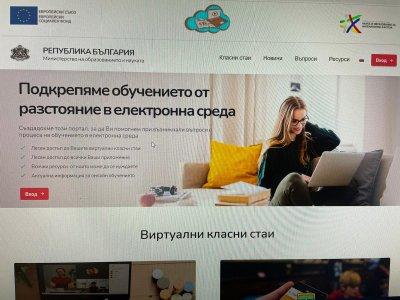 Гответе се! МОН публикува материали за онлайн обучение