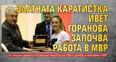 Златната каратистка Ивет Горанова започва работа в МВР