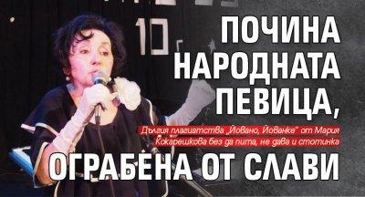 Почина народната певица, ограбена от Слави