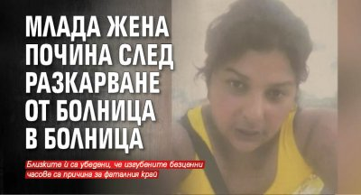 Млада жена почина след разкарване от болница в болница