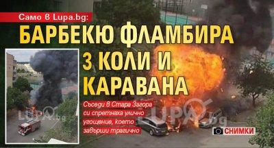 Само в Lupa.bg: Барбекю фламбира 3 коли и каравана (СНИМКИ)