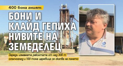 400 бона гният: Бони и Клайд гепиха нивите на земеделец