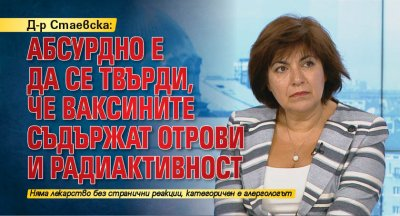 Д-р Стаевска: Абсурдно е да се твърди, че ваксините съдържат отрови и радиактивност