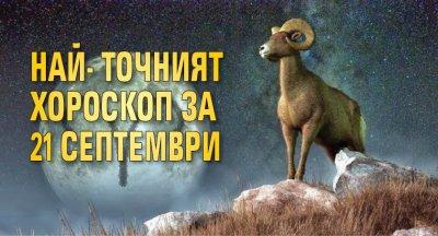 Най- точният хороскоп за 21 септември