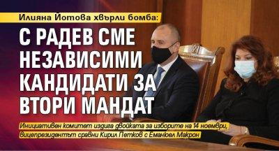Илияна Йотова хвърли бомба: С Радев сме независими кандидати за втори мандат