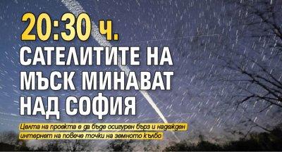 20:30 ч. сателитите на Мъск минават над София