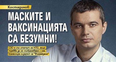 Костадинов: Маските и ваксинацията са безумни!