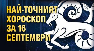 Най-точният хороскоп за 16 септември