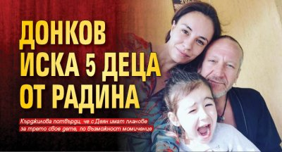 Донков иска 5 деца от Радина