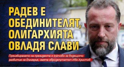 Радев е обединителят, олигархията овладя Слави