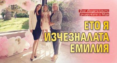 Ето я изчезналата Емилия