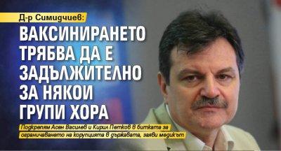 Д-р Симидчиев: Ваксинирането трябва да е задължително за някои групи хора