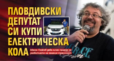 Пловдивски депутат си купи електрическа кола
