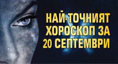 Най-точният хороскоп за 20 септември