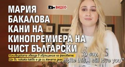 Мария Бакалова кани на кинопремиера на чист български (ВИДЕО)