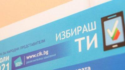 ЦИК предложи една разписка за двата избора