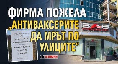 """Фирма пожела """"антиваксерите да мрът по улиците"""" (СНИМКИ)"""
