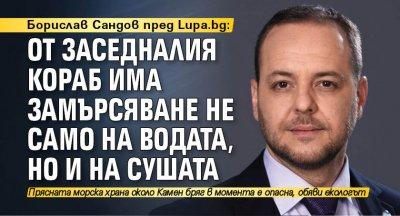 Борислав Сандов пред Lupa.bg: От заседналия кораб има замърсяване не само на водата, но и на сушата