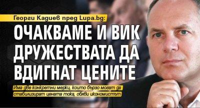 Георги Кадиев пред Lupa.bg: Очакваме и ВиК дружествата да вдигнат цените