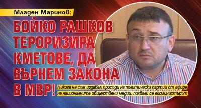 Младен Маринов: Бойко Рашков тероризира кметове, да върнем закона в МВР!