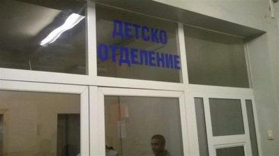 Ужас! Затварят детското отделения в Ямбол заради заразени с Covid-19 медици
