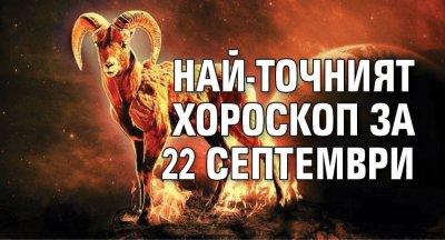 Най-точният хороскоп за 22 септември