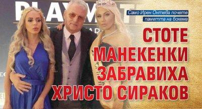 Стоте манекенки забравиха Христо Сираков